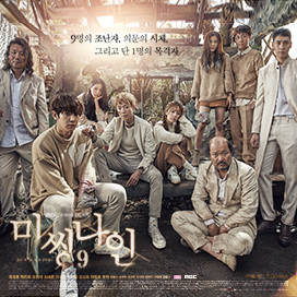 MBC – Missing Nine