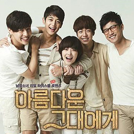 SBS – To The Beautiful You