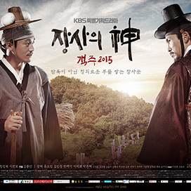 KBS – God of Trade - Innkeeper