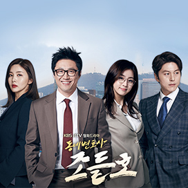 KBS2 – Neighborhood Lawyer Jo Deul Ho